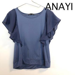 アナイ(ANAYI)のANAYI アナイ フリルスリーブ カットソー ブルー 38(M)美品(カットソー(半袖/袖なし))