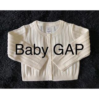 ベビーギャップ(babyGAP)のBaby Gap カーディガン 80サイズ(カーディガン/ボレロ)