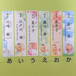 みさき様専用 命名札vol.2 10枚(命名紙)
