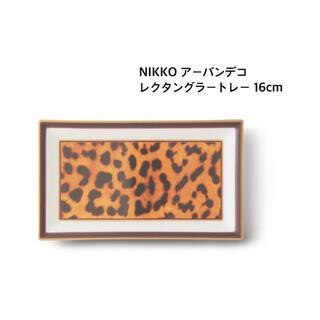 新品未使用 NIKKO アーバンデコ レクタングラートレー 16cm アニマル