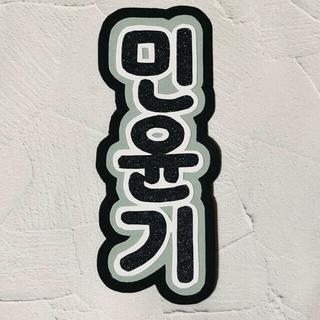 ボウダンショウネンダン(防弾少年団(BTS))の防弾少年団 BTS SUGA ミニ文字(アイドルグッズ)