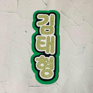 ボウダンショウネンダン(防弾少年団(BTS))の防弾少年団 BTS テヒョン ミニ文字(アイドルグッズ)