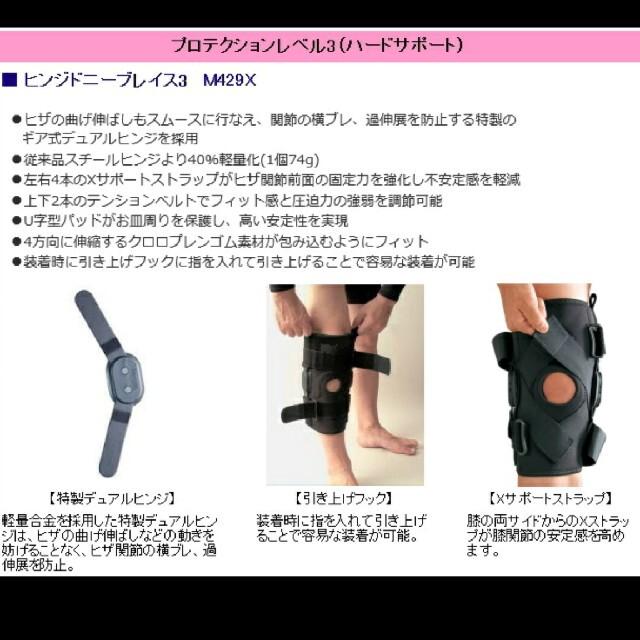 ZAMST(ザムスト)のマクダビッド 膝サポーター ヒンジドニーブレイス3 M429X スポーツ/アウトドアのトレーニング/エクササイズ(トレーニング用品)の商品写真