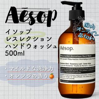 Aesop - 国内品切れ◼︎Aēsop◼︎イソップ レスレクション ハンドウォッシュ