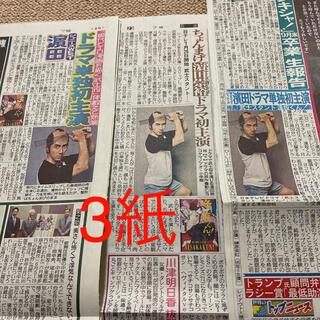 ジャニーズウエスト(ジャニーズWEST)の濱田崇裕 新聞(印刷物)