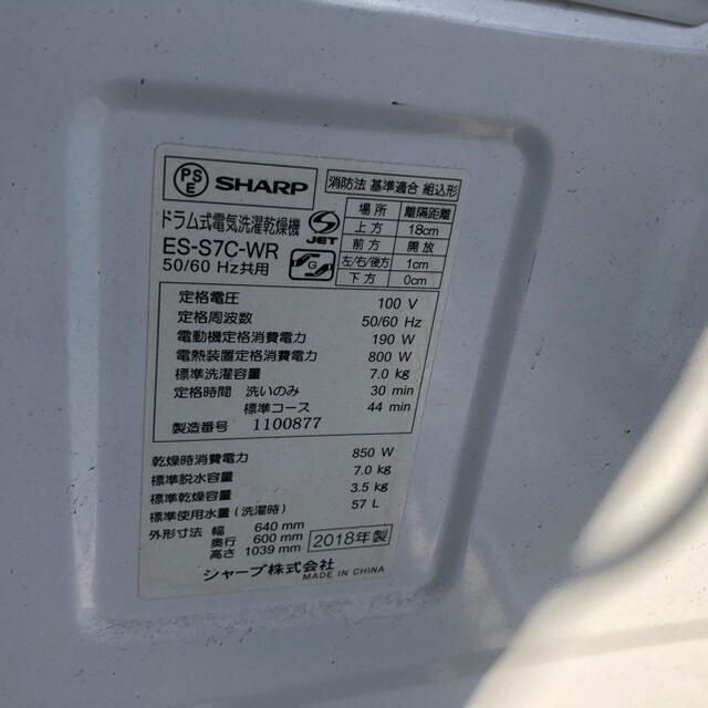 SHARP(シャープ)の2018年製ドラム式電気洗濯乾燥機 ES-S7C WR スマホ/家電/カメラの生活家電(洗濯機)の商品写真