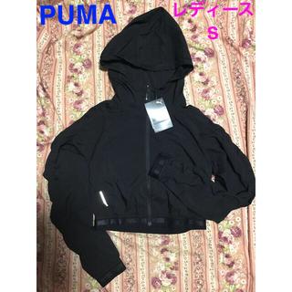 PUMA - PUMA ランニング パーカー ジャケット ブラック 黒 レディースS プーマ