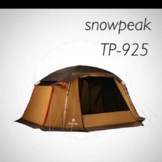 スノーピーク(Snow Peak)のスノーピーク メッシュシェルター TP-925 (エントリーパックts)(テント/タープ)