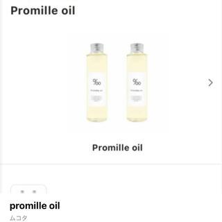 ムコタ(MUCOTA)のプロミルオイル(オイル/美容液)