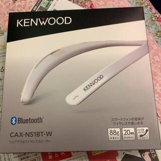ケンウッド(KENWOOD)のウェアラブルワイヤレススピーカー KENWOOD 新品未使用(スピーカー)
