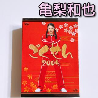 カトゥーン(KAT-TUN)のごくせん 2005 DVD-BOX 美品! KAT-TUN 亀梨和也 赤西仁(TVドラマ)