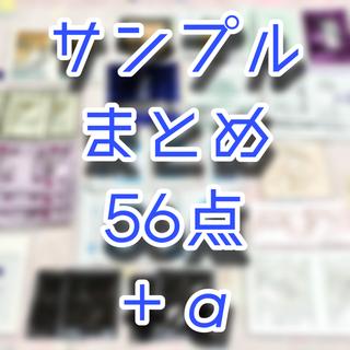 アルージェ(Arouge)の最終値下げ✤サンプル まとめ 56点+α(サンプル/トライアルキット)