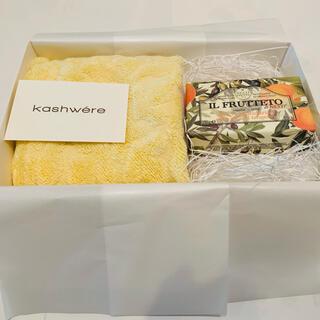 kashwere - カシウエア ハンドタオル&ソープギフトセット 新品