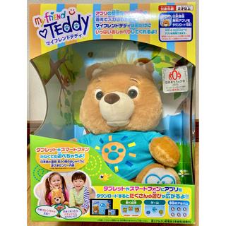 アガツマ(Agatsuma)のMy friend Teddy マイフレンドテディ(ぬいぐるみ)