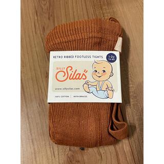 キャラメルベビー&チャイルド(Caramel baby&child )のsilly silas シリーサイラス シナモン フットレス 新品(靴下/タイツ)