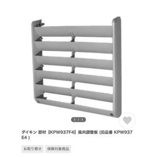 ダイキン(DAIKIN)のダイキン 部材【KPW937F4】風向調整板(エアコン)