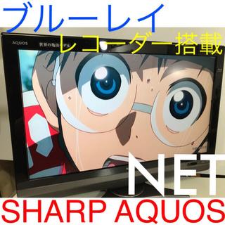 SHARP - 【ブルーレイレコーダー内蔵】32型 シャープ 液晶テレビ アクオス SHARP