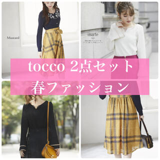 tocco - 本日限定 tocco 美品 ❤︎  トップス &  スカート 2点セット