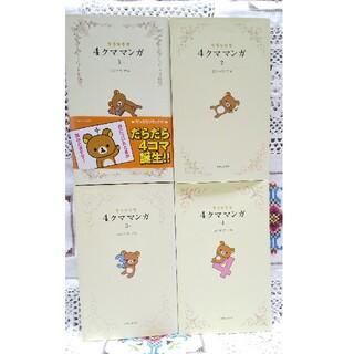 シュフトセイカツシャ(主婦と生活社)の「リラックマ4クママンガ 」1~4巻セット(4コマ漫画)