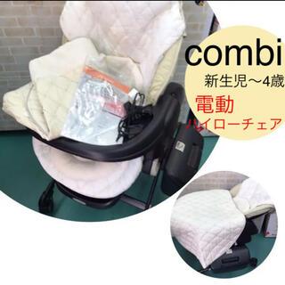 コンビ(combi)のcombi 新生児〜4歳 電動ハイローチェア  ベビーラック(ベビーベッド)