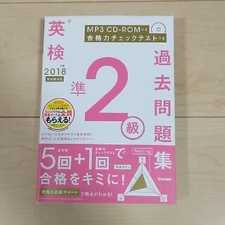 学研 - 英検準2級過去問題集 MP3 CD-ROMつき/合格力チェックテストつき 201
