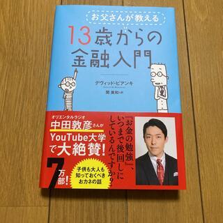 ニッケイビーピー(日経BP)のお父さんが教える13歳からの金融入門(その他)