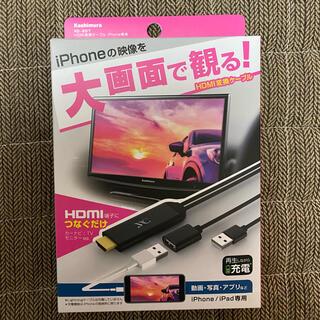 カシムラ(Kashimura)のカシムラ KASHIMURA KD-207 HDMI変換ケーブル(映像用ケーブル)