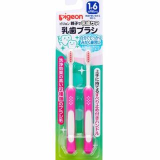 ピジョン(Pigeon)の乳歯ブラシ ピンク(歯ブラシ/歯みがき用品)