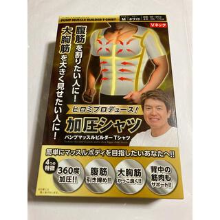【着るだけ筋トレ】ヒロミプロデュース 加圧シャツ 新品 匿名配送(トレーニング用品)