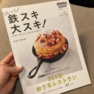 もっと鉄スキ大スキ! LODGE SKILLET RECIPE BOOK