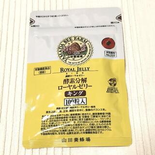 ヤマダヨウホウジョウ(山田養蜂場)の山田養蜂場 ローヤルゼリーキング 100粒 1袋(その他)