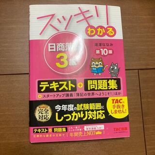 タックシュッパン(TAC出版)のスッキリわかる日商簿記3級 第10版(その他)