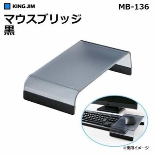 キングジム(キングジム)の新品未開封 簡易包装 マウスパッド マウスブリッジ 黒 MB-136クロ(PC周辺機器)