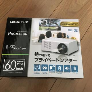 グリーンハウス ポータブルミニプロジェクター(プロジェクター)