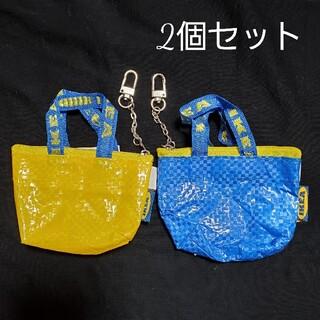 IKEA ブルーバッグ イエローバッグ キーホルダー2個セット クノーリング