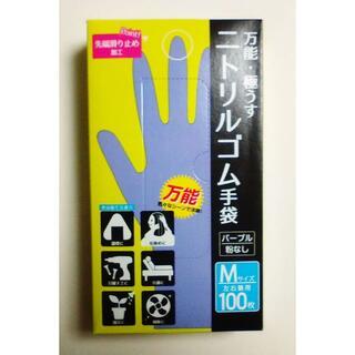 送料無料 CS 万能極うす ニトリルゴム手袋 Mサイズ 左右兼用100枚入(防災関連グッズ)