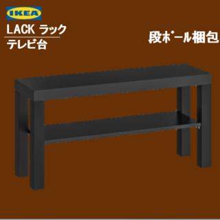 イケア IKEA LACK ラック テレビ台, ブラック【新品】(リビング収納)