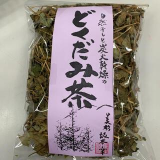 【国産】無農薬 どくだみ茶 炭火乾燥 天日干し(健康茶)