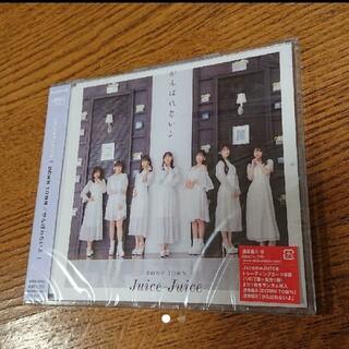 モーニングムスメ(モーニング娘。)のJuice=Juice cd DOWN TOWN/がんばれないよ 通常盤B(アイドルグッズ)