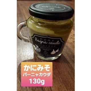 鳥取県産 かにみそバーニャカウダ 130g(缶詰/瓶詰)
