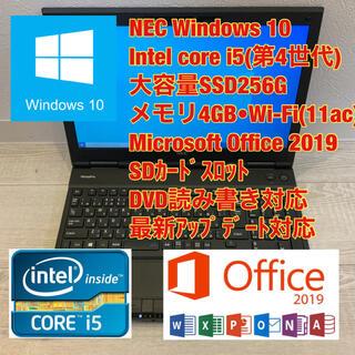 エヌイーシー(NEC)のNo.154/NEC/ノートパソコン/i5/SSD256G/Office2019(ノートPC)