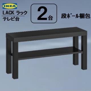 【2台】イケア IKEA LACK ラック テレビ台, ブラック【新品】(リビング収納)