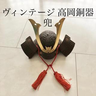 兜 高岡特産 レトロ ヴィンテージ アンティーク コレクション 源氏兜 高岡銅器(武具)