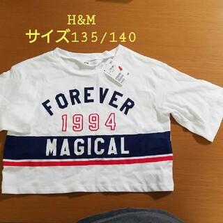 エイチアンドエム(H&M)のTシャツ ショート丈 H&M(Tシャツ/カットソー)