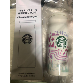 スターバックスコーヒー(Starbucks Coffee)のスターバック福袋2021ステンレスタンブラースタバ(タンブラー)
