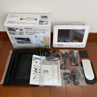 AiVN 防水 9インチ ワンセグチューナー搭載 ポータブルDVDプレーヤー(DVDプレーヤー)