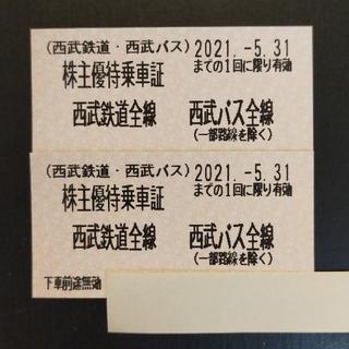 2枚 西武鉄道株主優待券乗車証 C(鉄道乗車券)
