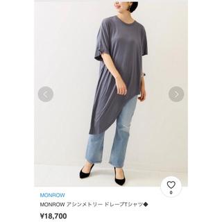 プラージュ(Plage)のplage  MONROW アシンメトリー ドレープ Tシャツ カットソー(カットソー(半袖/袖なし))