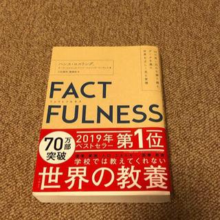 ニッケイビーピー(日経BP)のFACTFULNESS 10の思い込みを乗り越え、データを基に世界を正しく(その他)