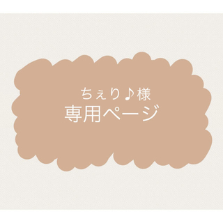 ちぇり♪様専用ページ(スタイ/よだれかけ)